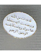Begrafenisring (Arabisch)