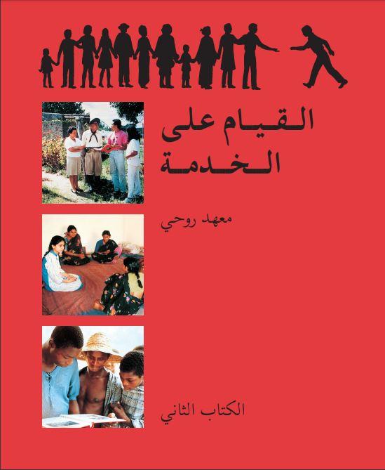 Ruhi-boek 2 Arabisch ringband-print