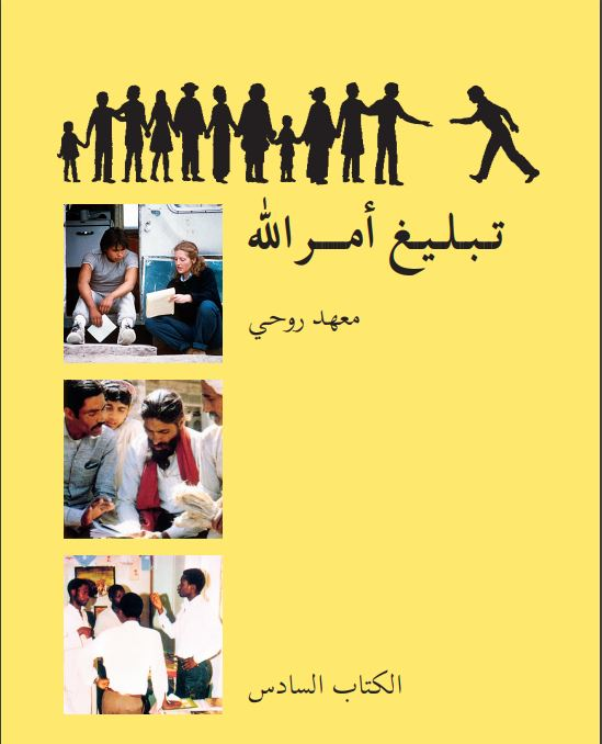 Ruhi-boek 6 Arabisch ringband-print