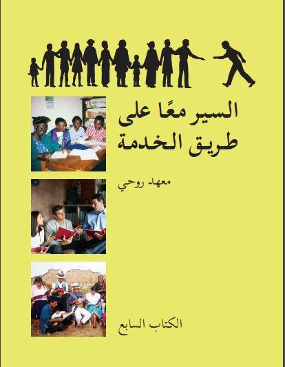 Ruhi-boek 7 Arabisch ringband-print