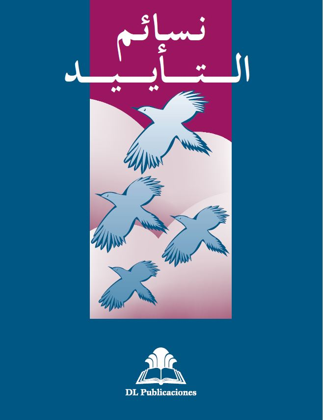 Met de wind in de rug-Arabisch نسائـُمَّ التأييـد ringband-print