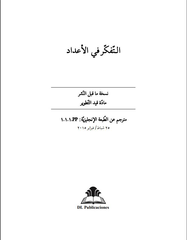 Denken over getallen - Arabisch  التف كرّفيّالّ عداد ringband-print
