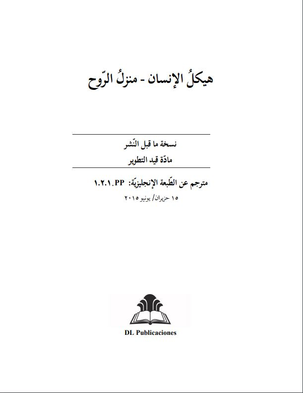 De menselijke tempel-Arabisch  هيكل ُ الا ٕنسان - منزل ُ الروح ringband-print