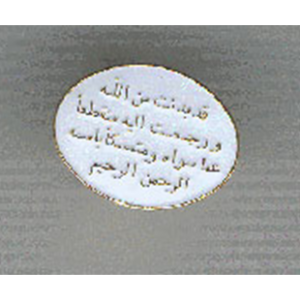 arabische burial ring