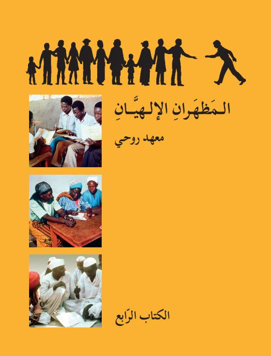 Ruhi-boek 4 Arabisch ringband-print
