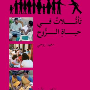 arab ruhi 1