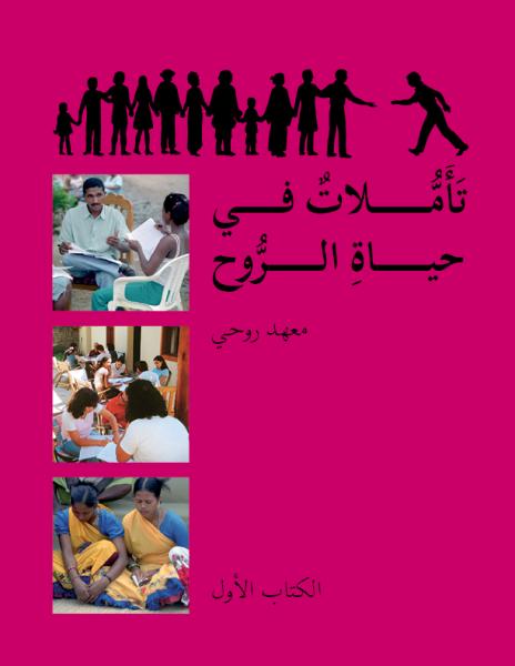 Ruhi-boek 1 Arabisch-------    الكتاب روح الأول