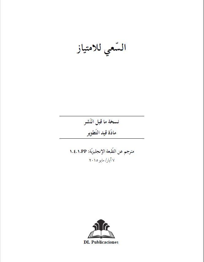 Leren over voortreffelijkheid - Arabisch   السّعي للامتياز ringband-print
