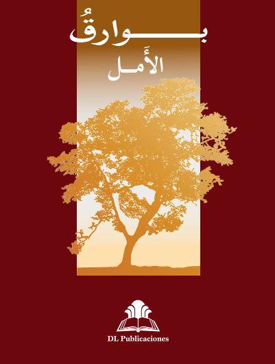 Een Sprankje Hoop-Arabisch بوارقٔ الامل ringband-print