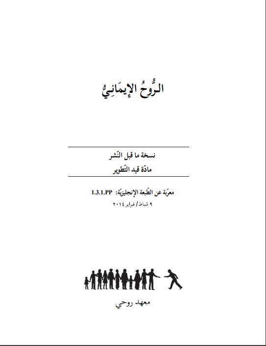 Geest van geloof-Arabisch  ringband-print