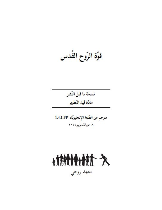 De kracht van de Heilige Geest -Arabisch    قوة الروح ُ القدس ringband-print