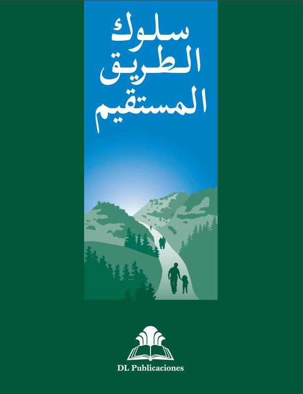 Op het rechte pad-Arabisch ----س ُ لوك َّ الط ِ ريق ُ الم ْسَتقـيم ringband-print